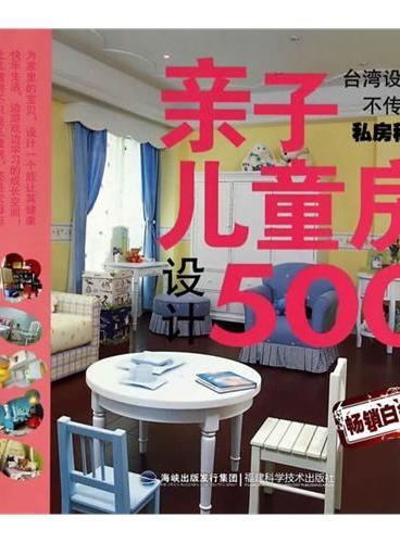 亲子儿童房设计500