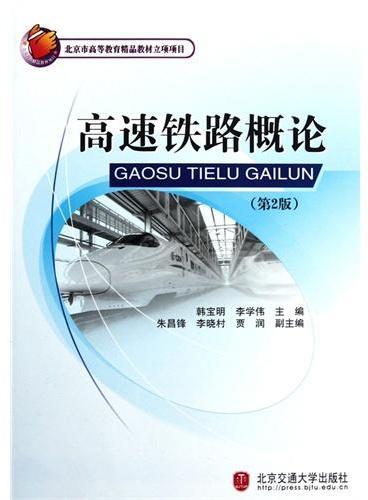 高速铁路概论(第2版)