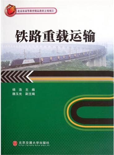 铁路重载运输