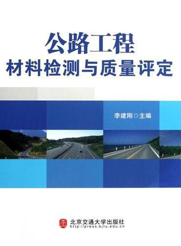 公路工程材料检测与质量评定