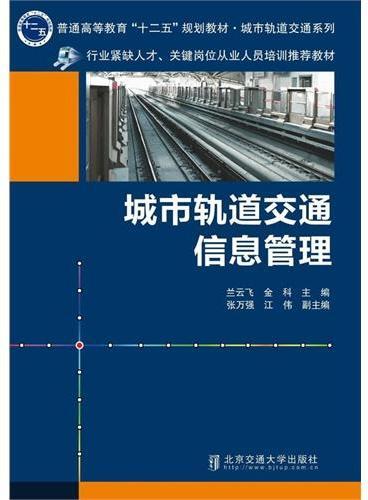 城市轨道交通信息管理