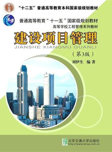 建设项目管理(第3版)