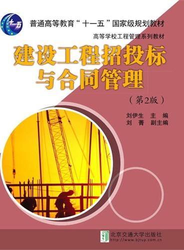 建设工程招投标与合同管理(第2版)