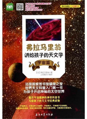 弗拉马里翁讲给孩子的天文学——宇宙篇