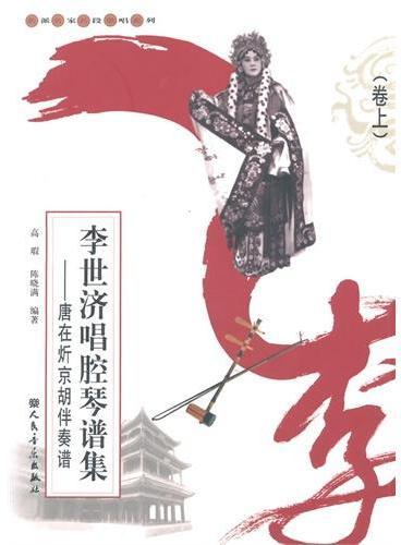 李世济唱腔琴谱集(卷上)