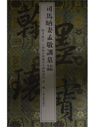 司马昞妻孟敬训墓志(翰墨瑰宝:上海图书馆藏珍本碑帖丛刊.第2辑)