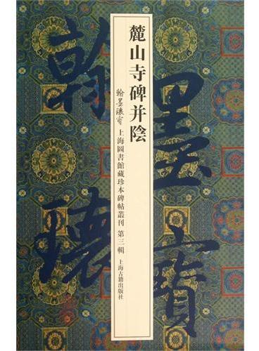 麓山寺碑并阴(翰墨瑰宝:上海图书馆藏珍本碑帖丛刊.第3辑)