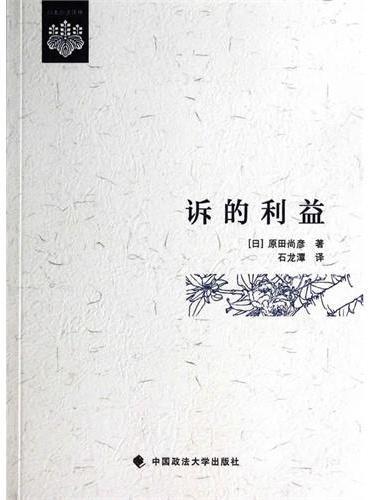 诉的利益 中国政法大学出版社