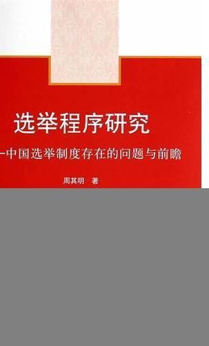 选举程序研究 中国政法大学出版社