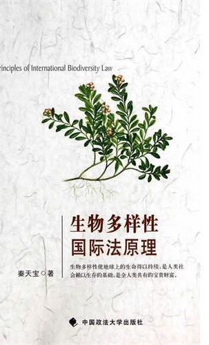 生物多样性国际法原理 中国政法大学出版社