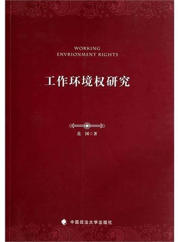 工作环境权研究 中国政法大学出版社