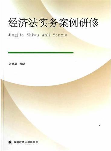 经济法实务案例研修 中国政法大学出版社