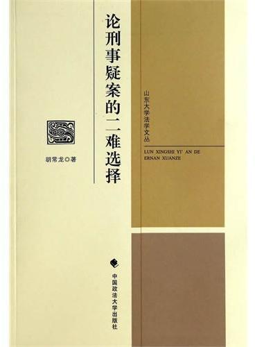 论刑事疑案的二难选择 中国政法大学出版社