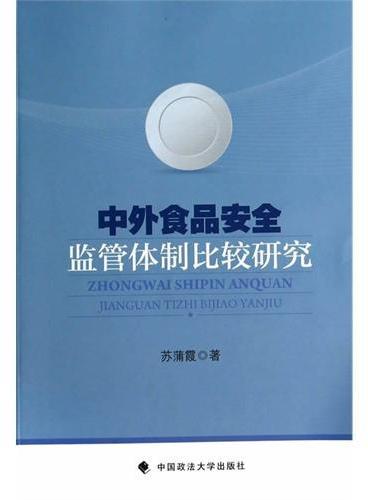 中外食品安全监管体制比较研究 中国政法大学出版社