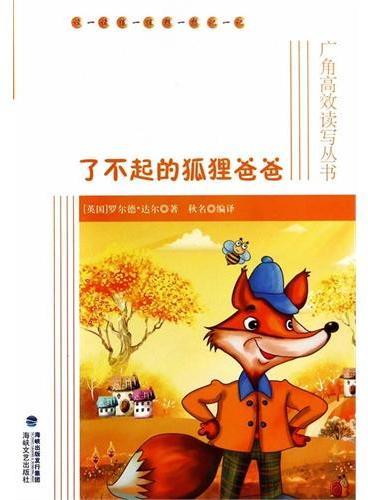 了不起的狐狸爸爸-广角高效读写丛书