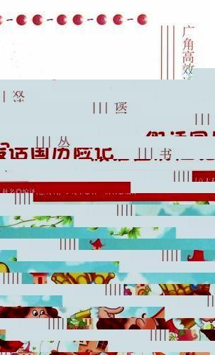 假话国历险记-广角高效读写丛书