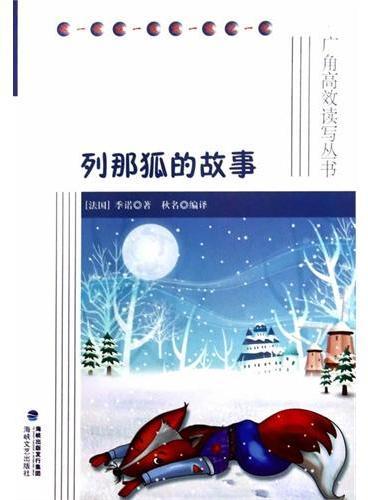 列那狐的故事-广角高效读写丛书