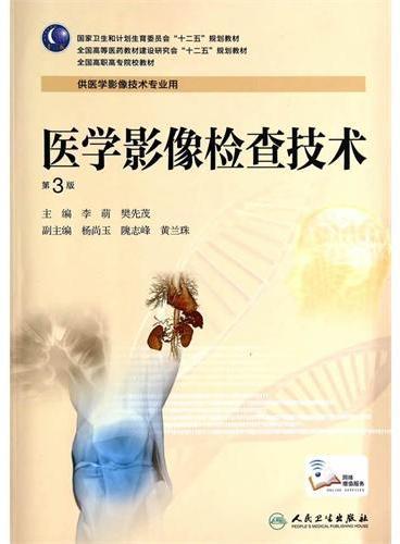 医学影像检查技术(第3版/高职影像)