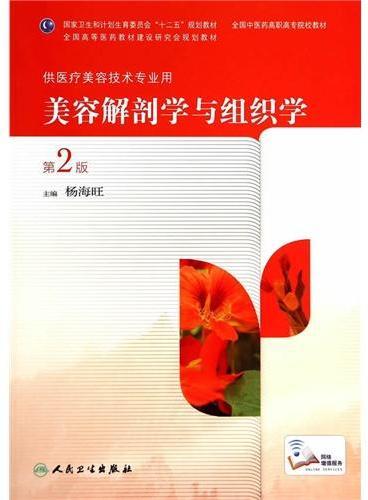 美容解剖学与组织学(第2版/高职美容)