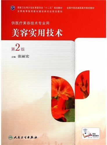 美容实用技术(第2版/高职中医美容)