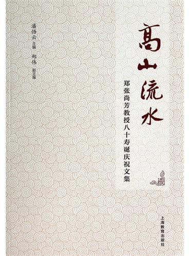 高山流水—郑张尚芳教授八十寿诞庆祝文集