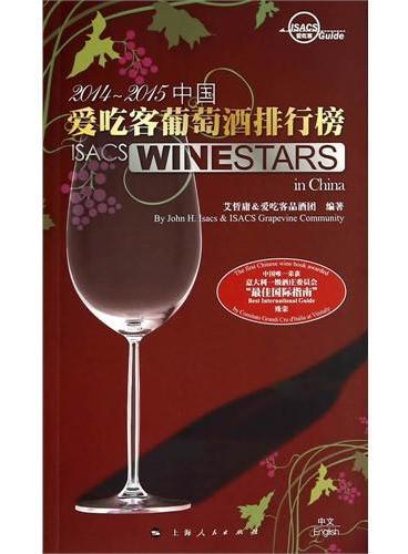 2014-2015中国爱吃客葡萄酒排行榜
