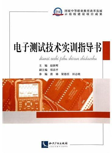 电子测试技术实训指导书