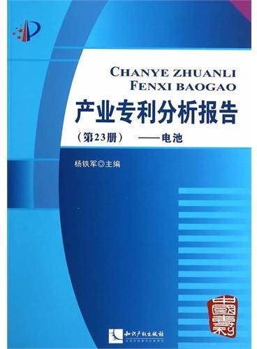 产业专利分析报告(第23册)——电池