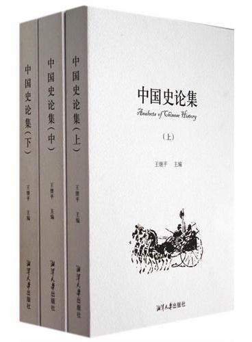 中国史论集:全3册