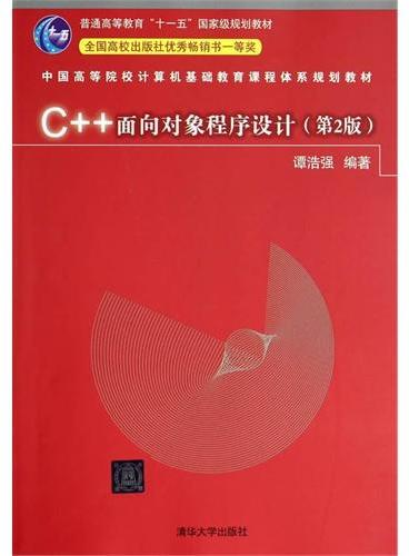C++面向对象程序设计(第2版)(中国高等院校计算机基础教育课程体系规划教材)
