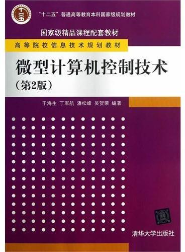 微型计算机控制技术(第2版)(高等院校信息技术规划教材)