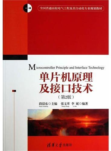 单片机原理及接口技术(第2版)(全国普通高校电气工程及其自动化专业规划教材)