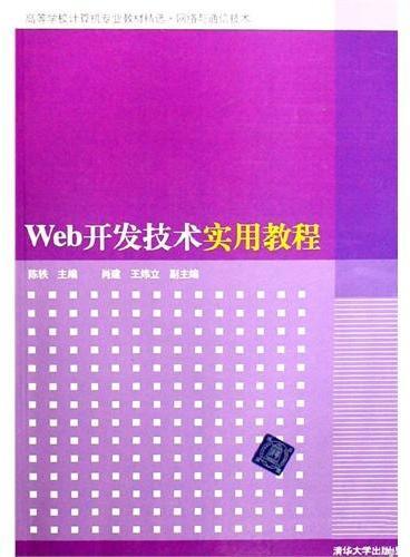 Web开发技术实用教程(高等学校计算机专业教材精选·网络与通信技术)