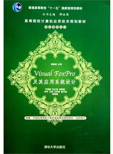 Visual FoxPro及其应用系统设计(高等院校计算机应用技术规划教材——基础教材系列)