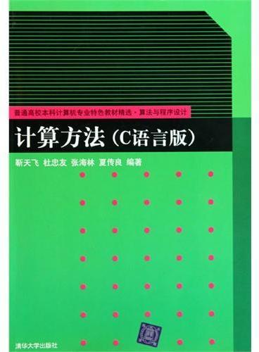 计算方法(C语言版)(普通高校本科计算机专业特色教材精选·算法与程序设计)
