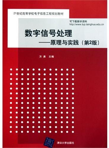数字信号处理——原理与实践(第2版)(21世纪高等学校电子信息工程规划教材)