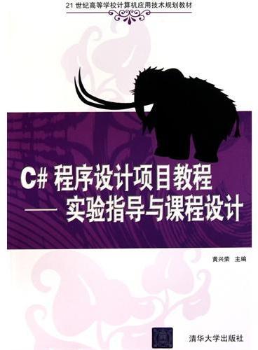 C程序设计项目教程——实验指导与课程设计(21世纪高等学校计算机应用技术规划教材)
