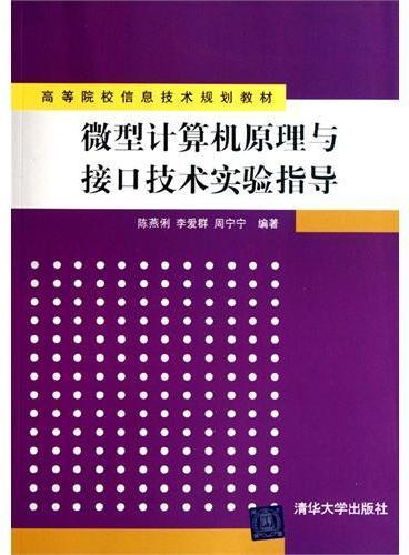 微型计算机原理与接口技术实验指导(高等院校信息技术规划教材)