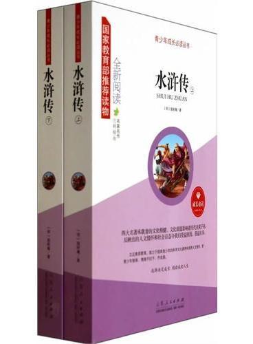 水浒传(国家教育部推荐读物,成长必读!)
