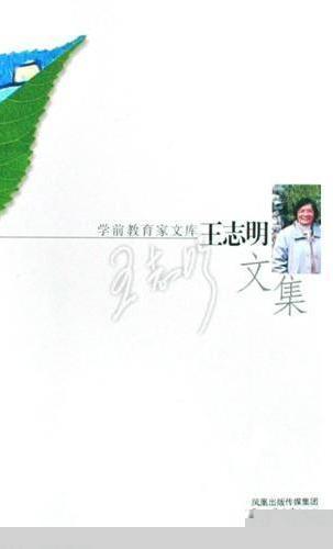 学前教育家文库 王志明文集