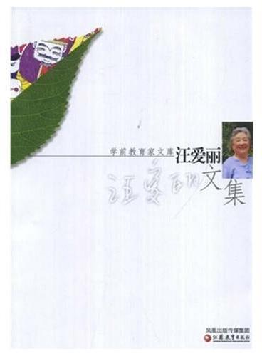 学前教育家文库 汪爱丽文集