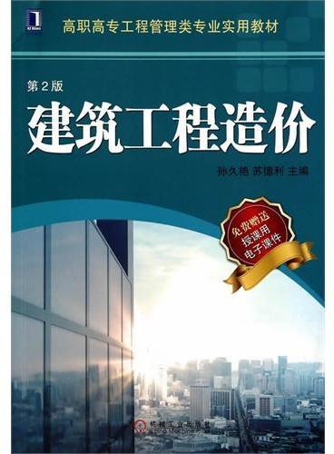 建筑工程造价(第2版,高职高专工程管理类专业实用教材)