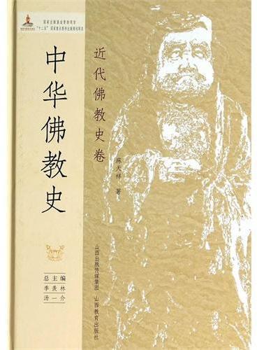 中华佛教史*近代佛教史卷纸面