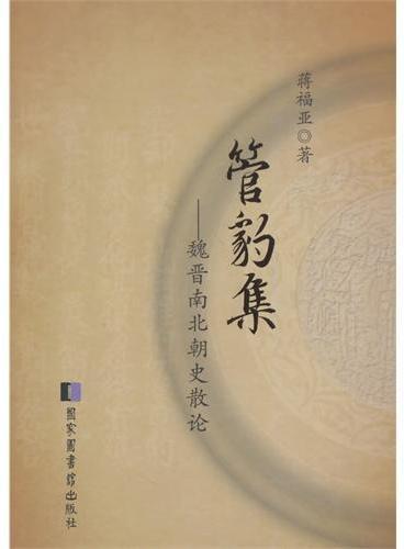 管豹集——魏晋南北朝史散论