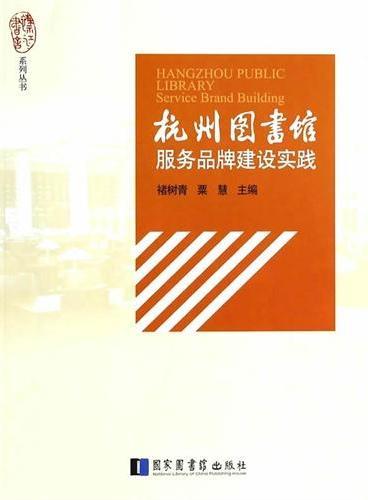 杭州图书馆服务品牌建设实践