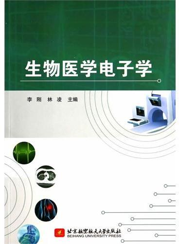 生物医学电子学