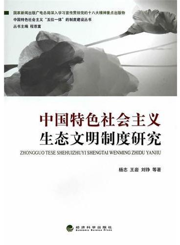 中国特色社会主义生态文明制度研究