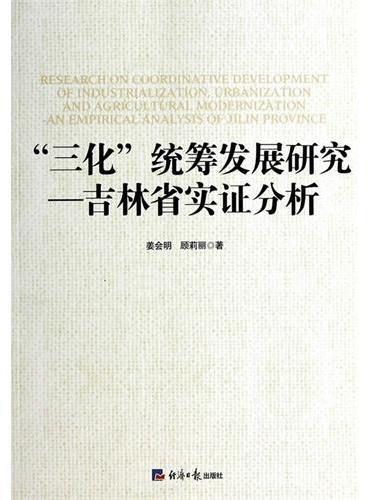 """""""三化""""统筹发展研究-吉林省实证分析"""