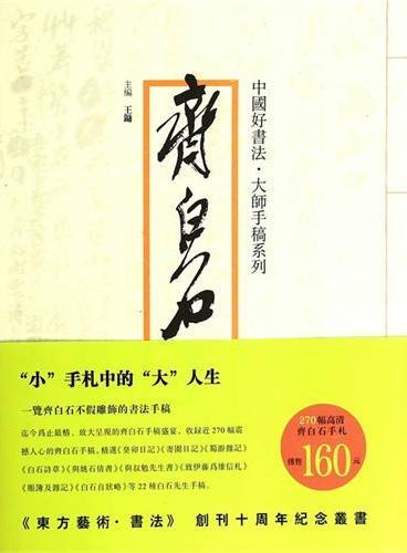 中国好书法大师手稿系列-齐白石