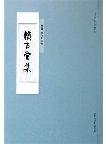 赖古堂集(清代别集丛刊)